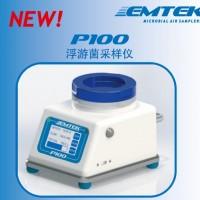 EMTEK P100微生物采样器